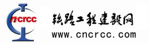 中国铁路工程建设网